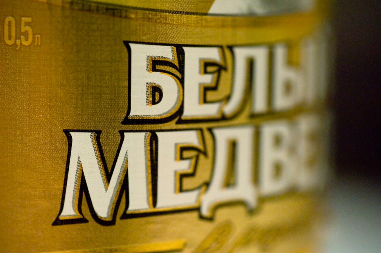 Biały Niedźwiedź - piwo rosyjskie