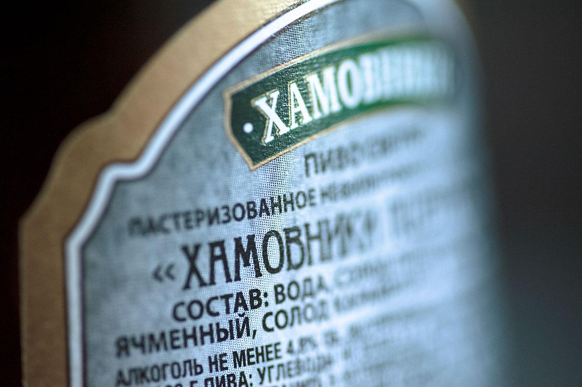 Chamowniki Pszeniczne – piwo rosyjskie